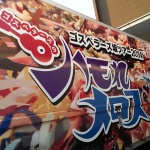 """ゴスペラーズ坂ツアー2014""""ハモれメロス""""行ってきました!"""
