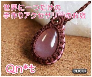 Qn*t(キュント) SHOP