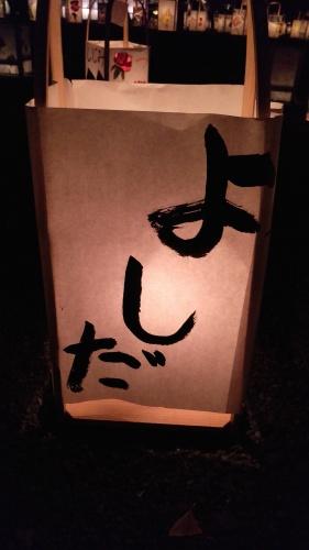 松江 水燈路 吉田